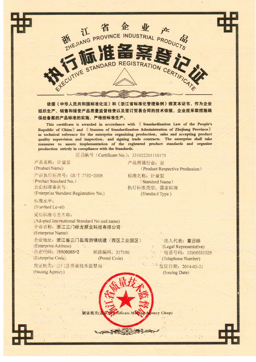 浙江省企业产品(行业执行标准)